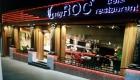 My Roc Cafe Bağcılar 01